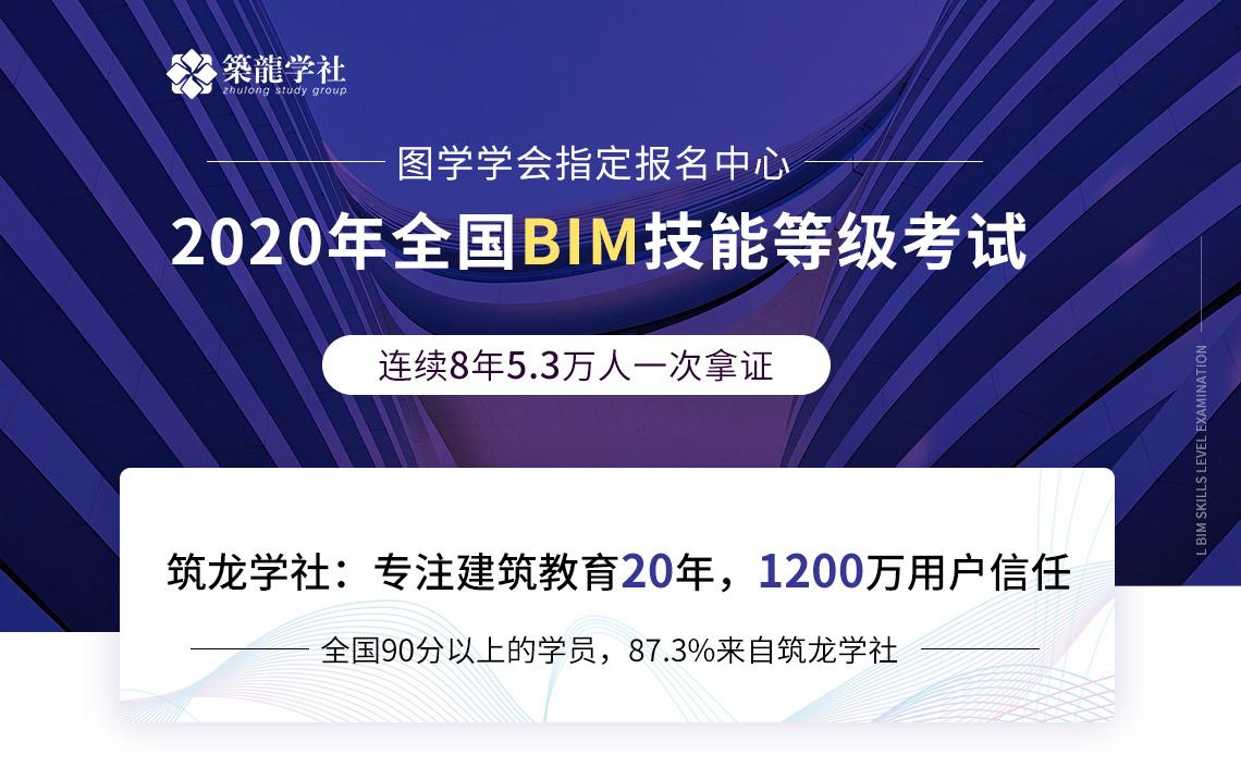 2020年全国BIM技能等级考试官方指定报名培训中心。BIM等级考试报名入口,人社部和图学会BIM证书培训报名通道。
