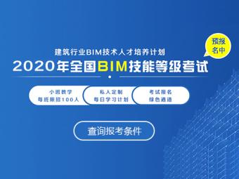 全国BIM考试报名
