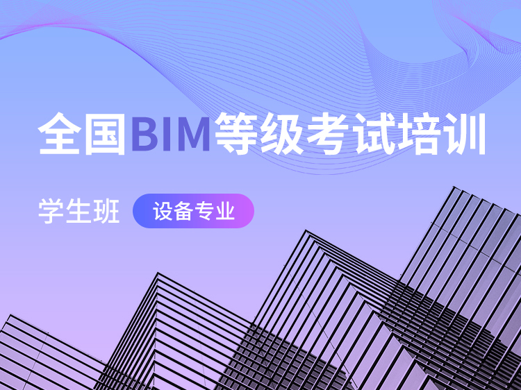 【学生班】2020全国BIM二级设备培训