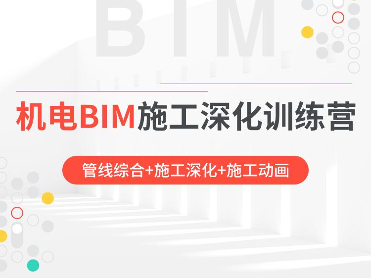 机电BIM施工深化训练营