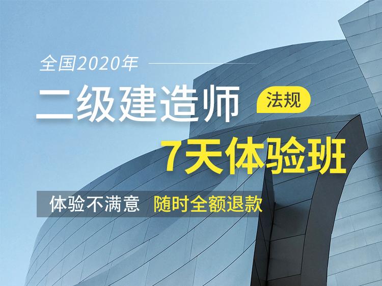 全国2020二级建造师7天体验班(法规)