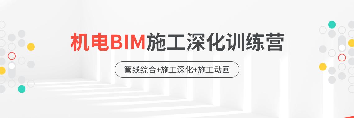 60天课程周期完成机电BIM工程师训练营的课程,课程包含项目实例操作、精细化建模、项目碰撞检测、机电分专业出图,系统讲述机电BIM的工作流程。