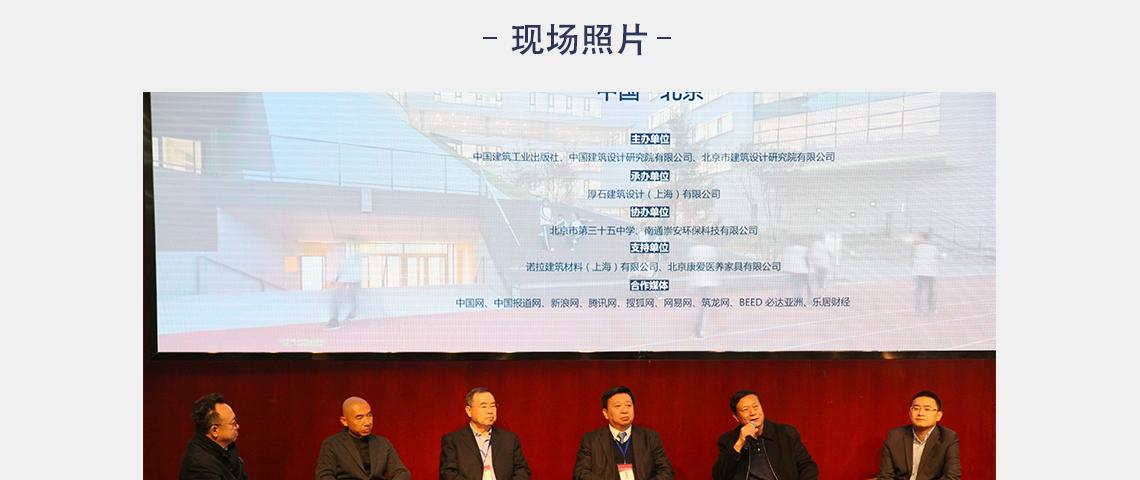 教育建筑设计 创新设计高峰论坛 教育界、建筑界对话会
