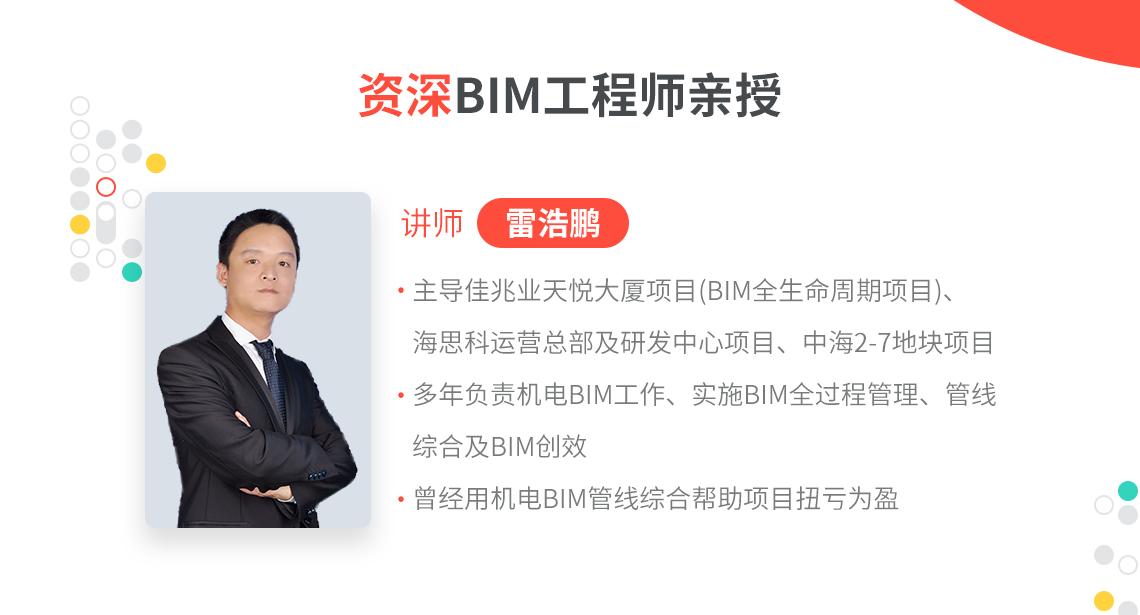 对于机电BIM工程师训练营的课程适合不同的人群,针对不同的人群适合不同情况的机电从业人员,已解决不同人群对机电BIM的需求