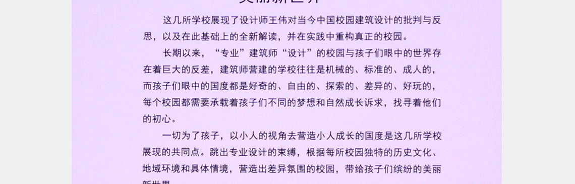教育建筑设计 创新设计高峰论坛 杭州淳安富文乡中心小学改造案例