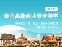 泰国高端商业景观游学(曼谷站)