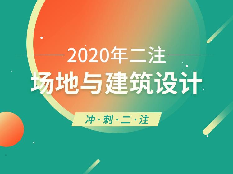 【2020年二注】场地与建筑设计