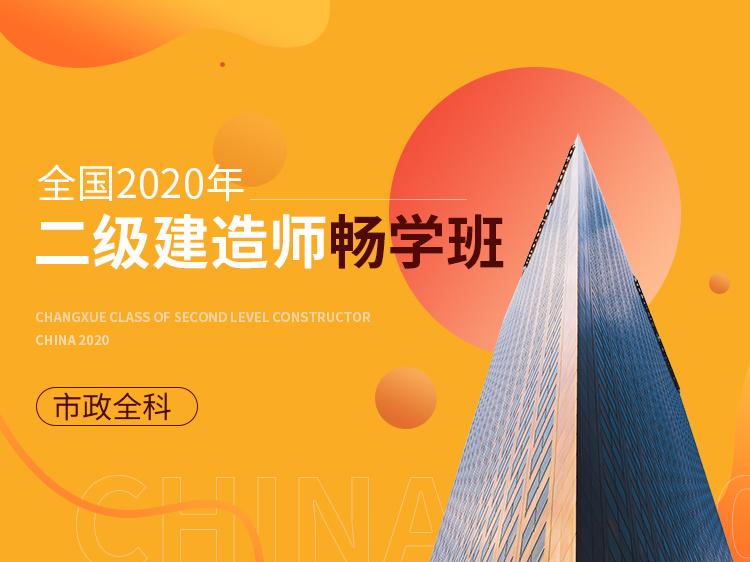 【市政全科】全国2020年二级建造师畅学班