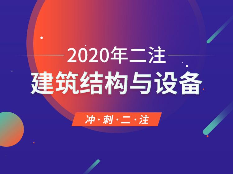 【2020年二注】建筑结构与设备