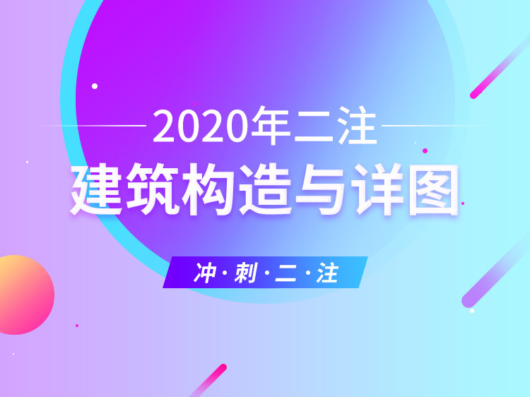 【2020年二注】建筑构造与详图