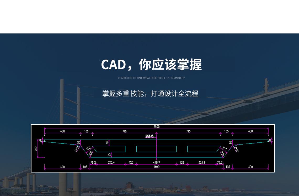 桥梁绘图员训练营也是桥梁CAD制图入门课程,让你迅速掌握桥梁制图标准尺寸。掌握桥梁绘图员工作中是如何使用桥梁通软件出图的,包括上部结构桥梁大师出图流程、实用做法。做一个绘图快、出图快、产量高的桥梁绘图员,做好本职工作,立足设计院。