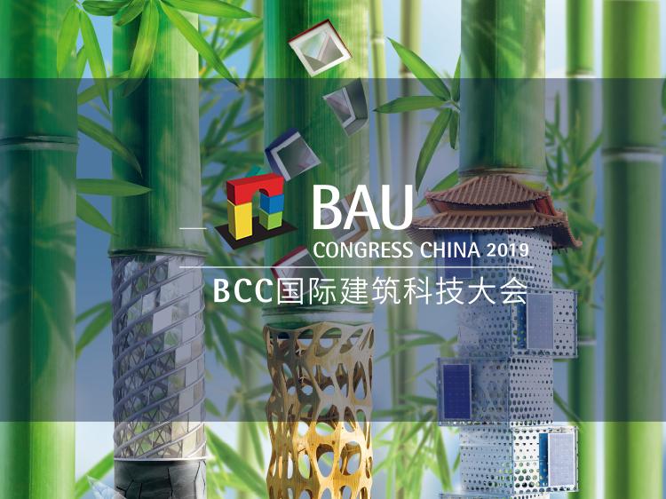 BCC国际建筑科技大会