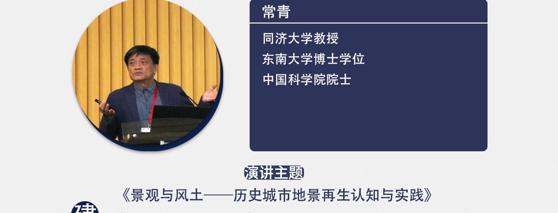 常青      同济大学教授 东南大学博士学位 中国科学院院士 演讲主题 《景观与风土——历史城市地景再生认知与实践》