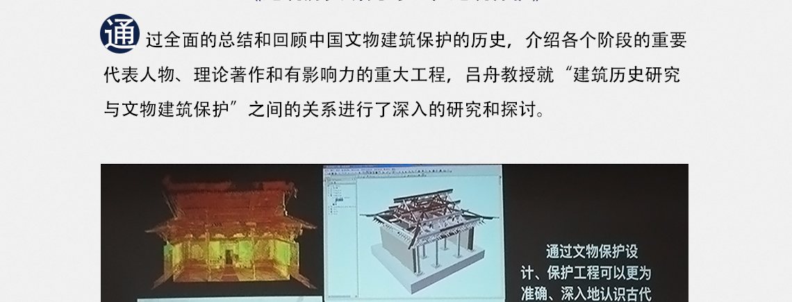"""通 过全面的总结和回顾中国文物建筑保护的历史,介绍各个阶段的重要 代表人物、理论著作和有影响力的重大工程,吕舟教授就""""建筑历史研究 与文物建筑保护""""之间的关系进行了深入的研究和探讨。"""