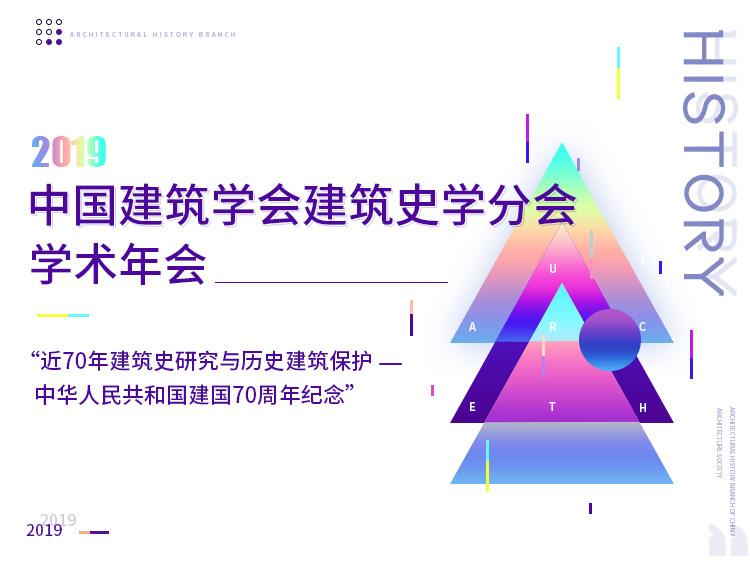 中国建筑学会建筑史学分会学术年会
