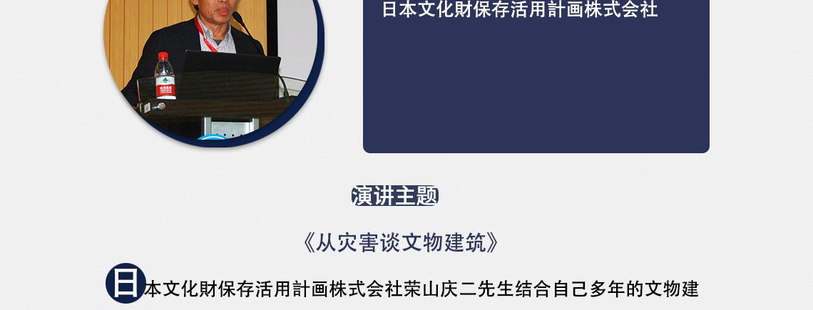 日本文化財保存活用計画株式会社 演讲主题 《从灾害谈文物建筑》 日本文化財保存活用計画株式会社荣山庆二先生结合自己多年的文物建