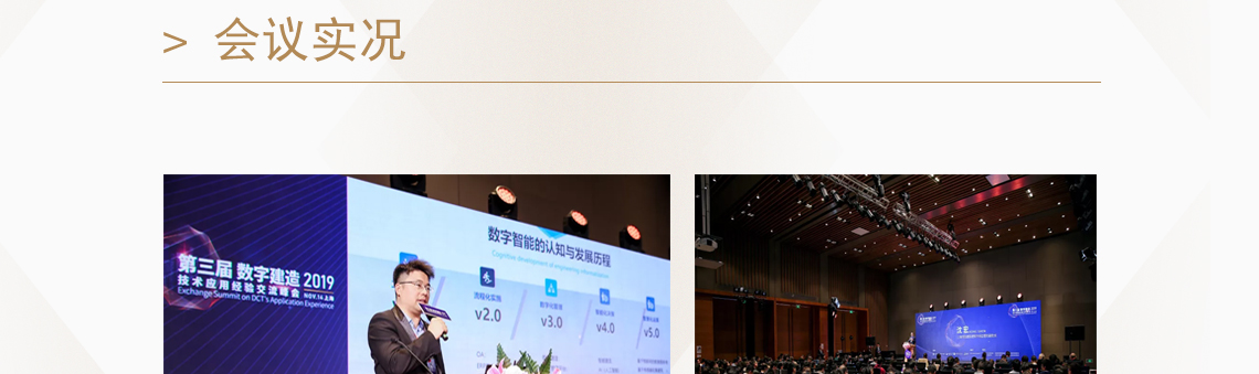 中国建筑学会数字建造学术委员会 上海市建筑学会 地产企业产品标准化,地产项目全流程数字化,数字建造一体化,信息技术与人工智能
