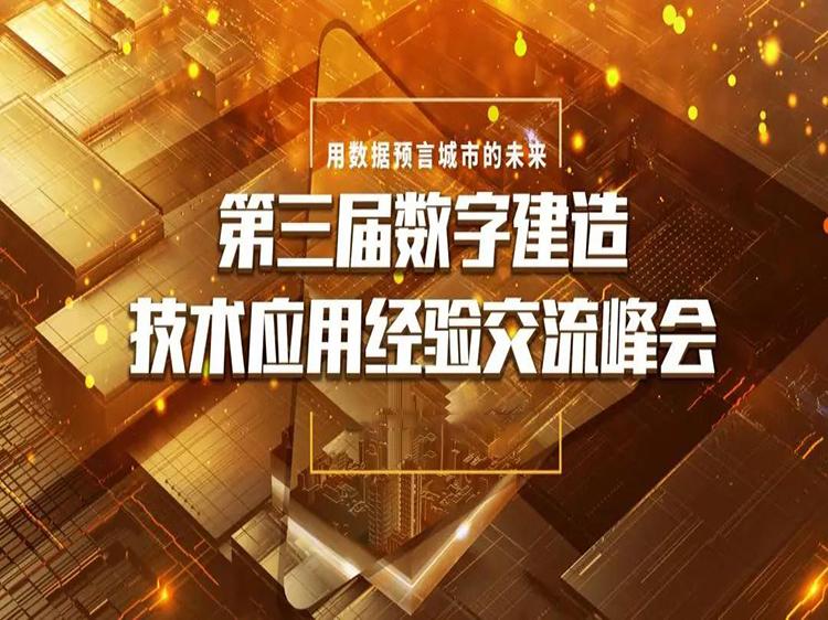 综合改造技术标准资料下载-第三届数字建造技术应用经验交流峰会