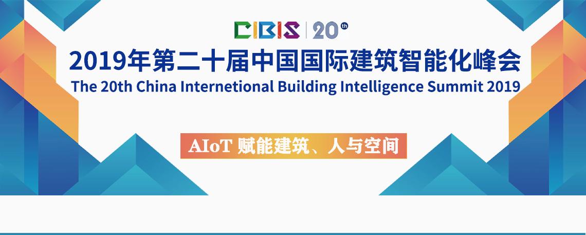 2019年第二十届中国国际建筑智能化峰会 The 20th China Internetional Building Intelligence Summit 2019 AIoT 赋能建筑、人与空间  seo关键字:布线系统管理,网络布线系统,预端接的系统,智慧类型社区,智类型能家居