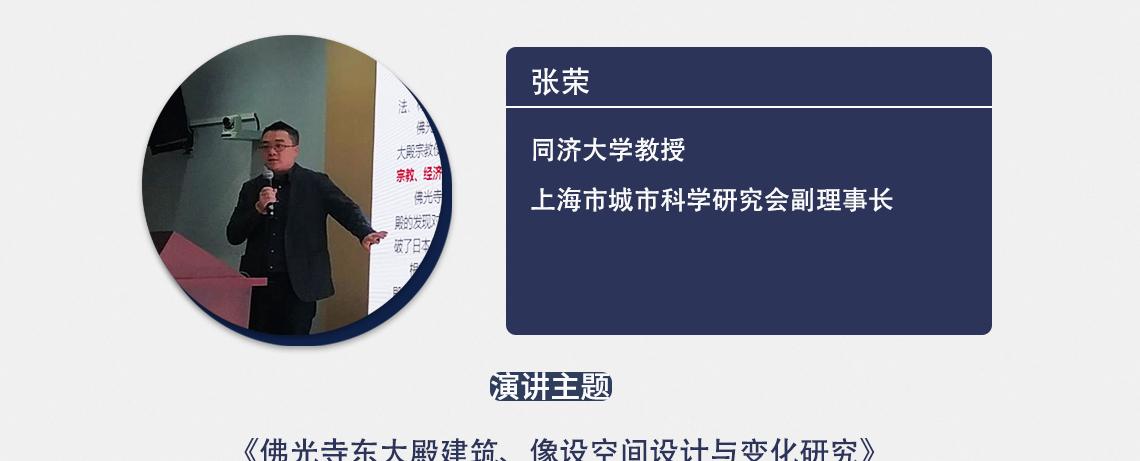 张荣     同济大学教授 上海市城市科学研究会副理事长 演讲主题 《佛光寺东大殿建筑、像设空间设计与变化研究》