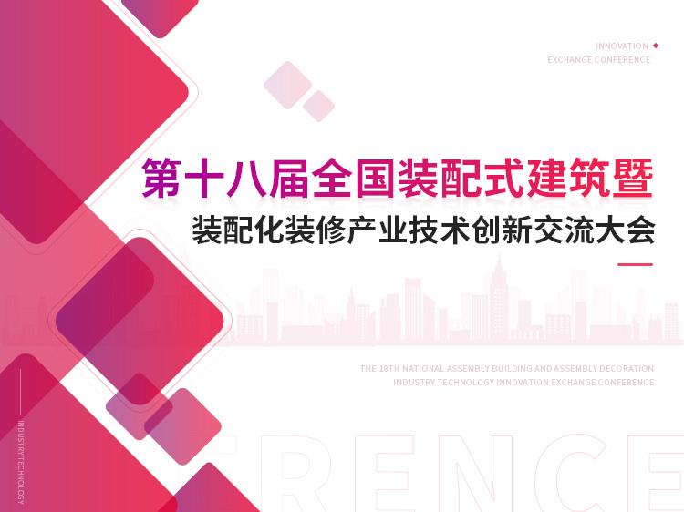 第十八届全国装配式建筑交流大会