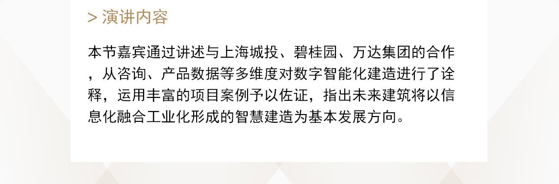 本节嘉宾通过讲述与上海城投、碧桂园、万达集团的合作,从咨询、产品数据等多维度对数字智能化建造进行了诠释,运用丰富的项目案例予以佐证,指出未来建筑将以信息化融合工业化形成的智慧建造为基本发展方向。 地产企业产品标准化,地产项目全流程数字化,数字建造一体化,信息技术与人工智能