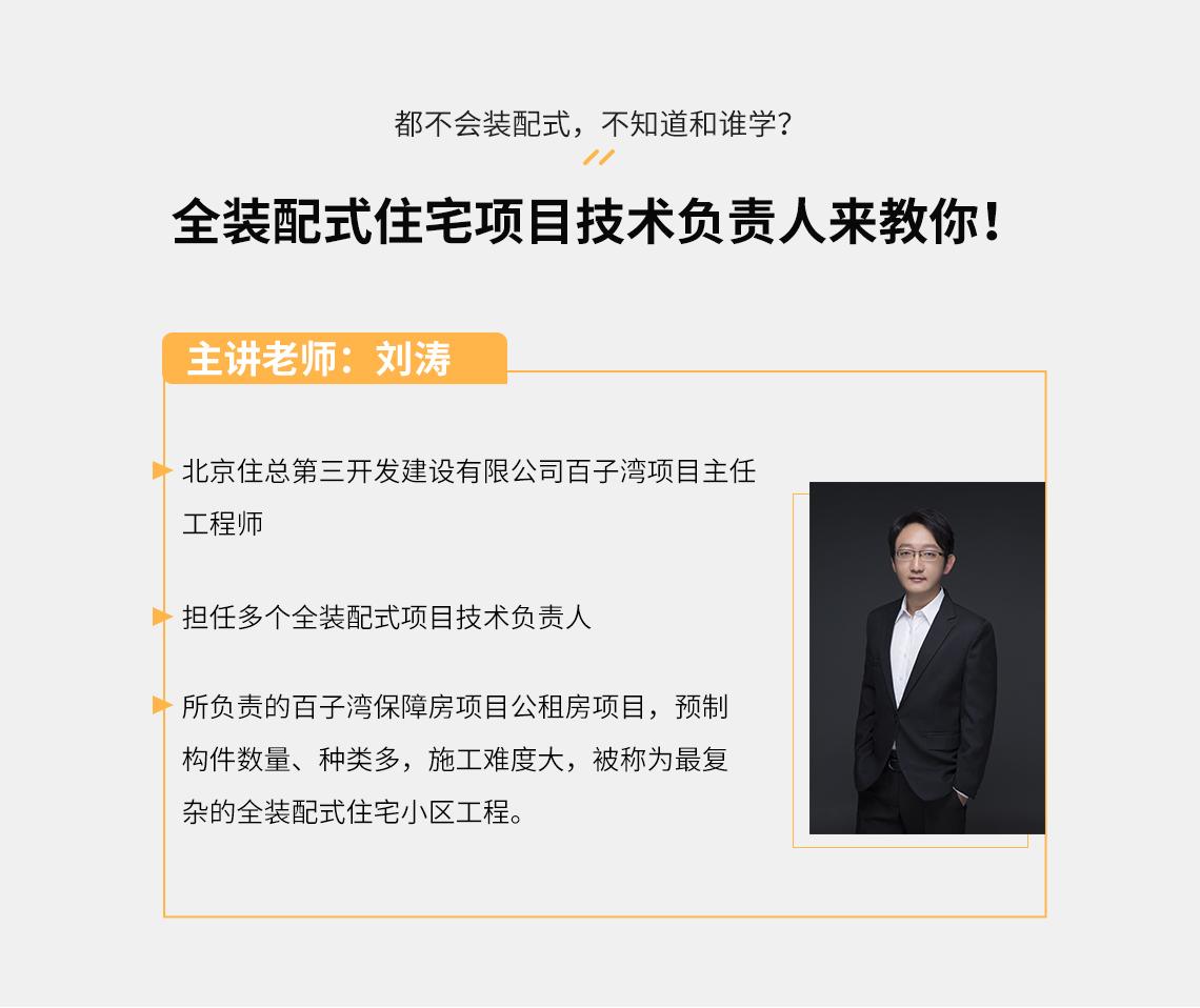 本课程特邀全装配式建筑施工项目技术负责人刘涛老师授课。