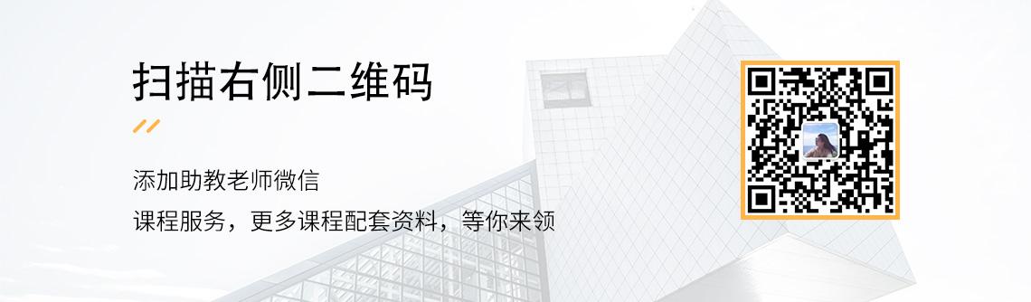 更多装配式建筑施工课程,扫描二维码咨询