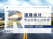道路设计专业负责人训练营
