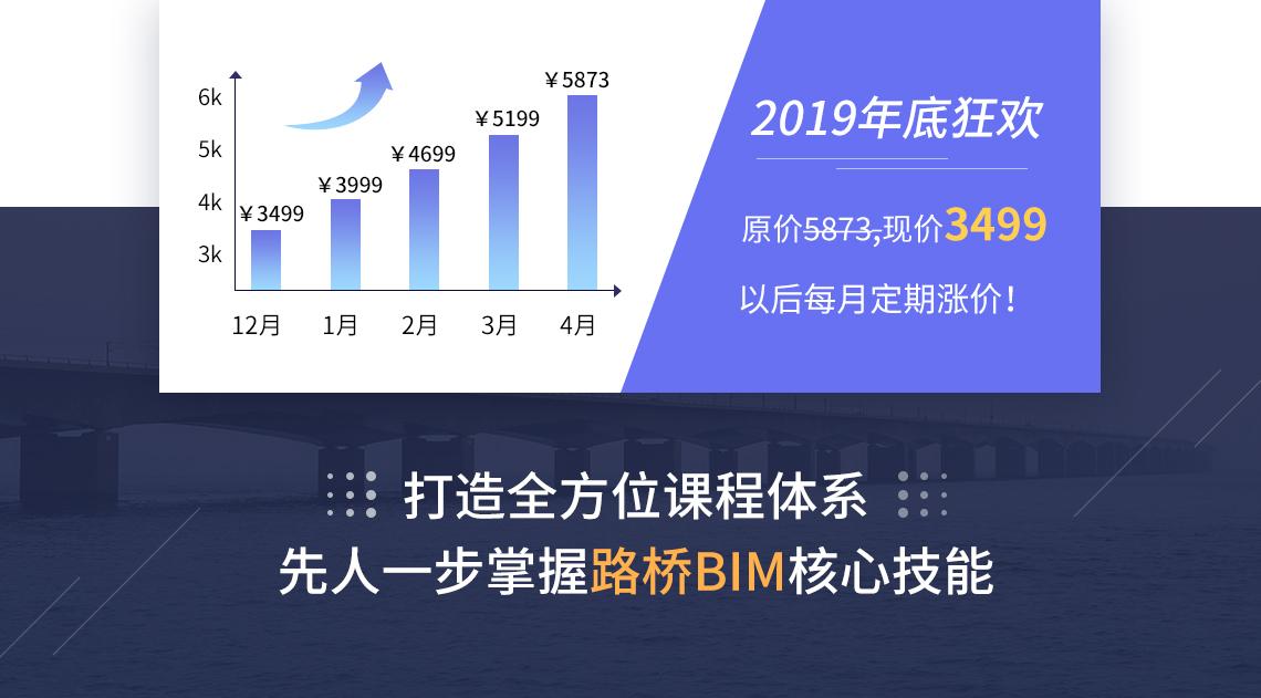 路桥BIM全方位实战最强王者套餐全方位打造课程体系,先人一步掌握路桥BIM核心技能。2019年月底狂欢,原价5873,现价3499。BIM工程师应掌握的能力都包含。