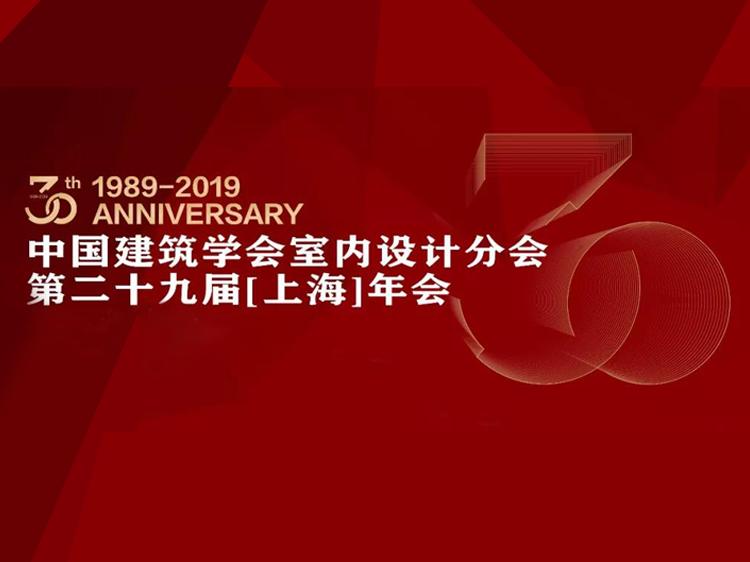 中国建筑学会室内设计分会第29届上海年会