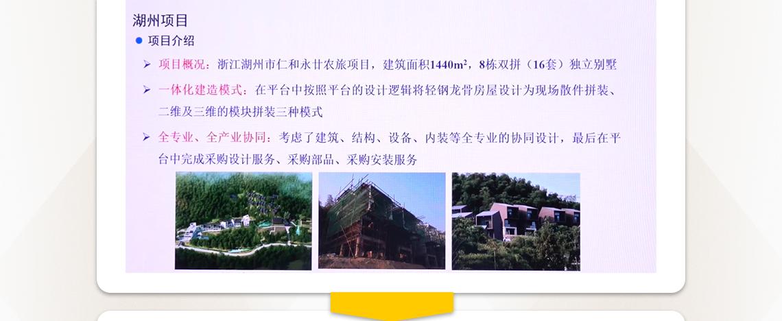 课程介绍截图1  seo关键词:乡村振兴与乡村建设,建筑数字化建造,装配式的建筑,钢结构轻量化