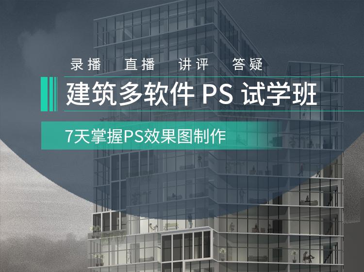 【PS效果图试学班】建筑多软件全能训练营
