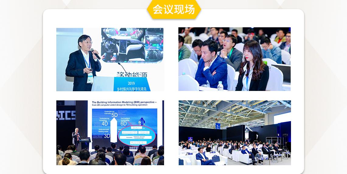 会议现场 照片4  seo关键词:乡村振兴与乡村建设,建筑数字化建造,装配式的建筑,钢结构轻量化