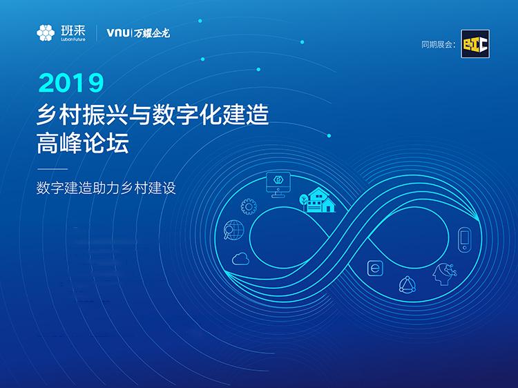 2019乡村振兴与数字化建造高峰论坛