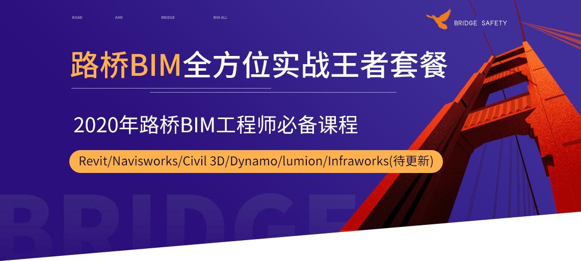 路桥BIM全方位实战最强王者套餐,从基础路桥BIM建模到BIM动画渲染,成果展示,到后期项目实施,让学员学完能独立负责路桥BIM项目,知道BIM项目实施全过程。