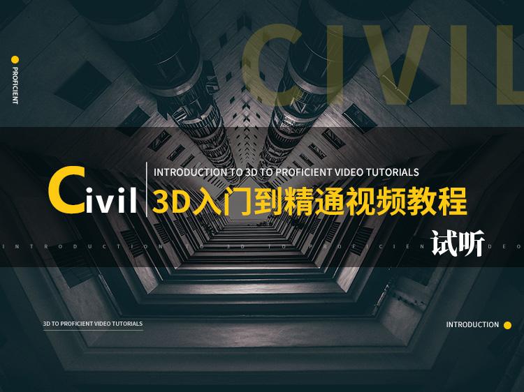 Civil 3D入门到精通视频教程-试听合集