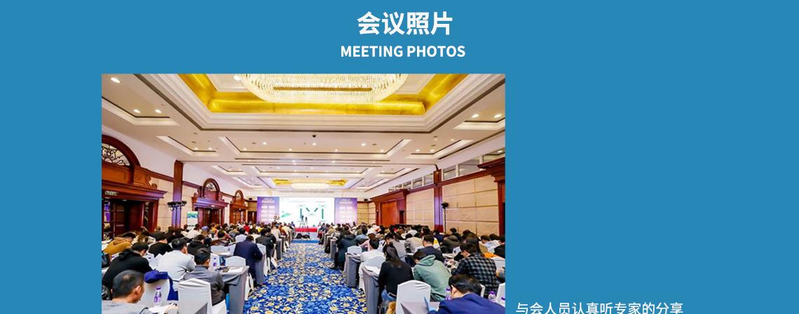 会议照片1 MEETING PHOTOS 与会人员认真听专家的分享  seo关键字:布线系统管理,网络布线系统,预端接的系统,智慧类型社区,智类型能家居