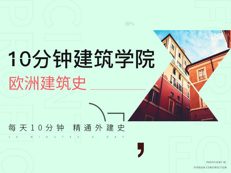 10分钟建筑学院——欧洲建筑史
