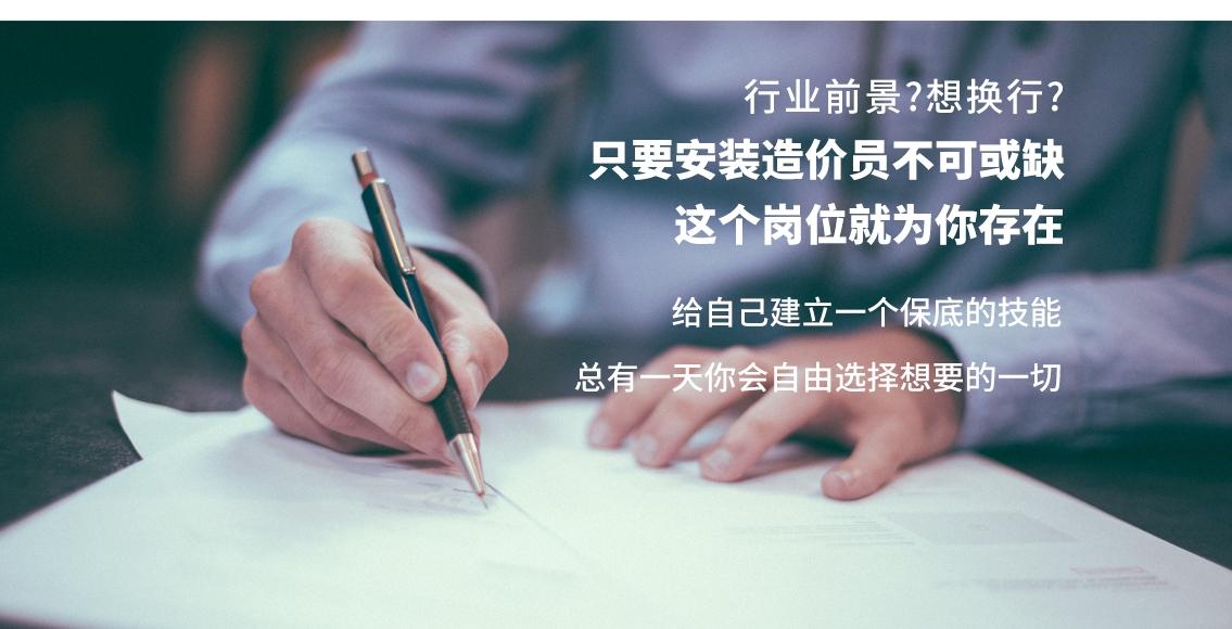 广联达计价软件直播