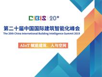 2019年第二十届中国国际建筑智能化峰会