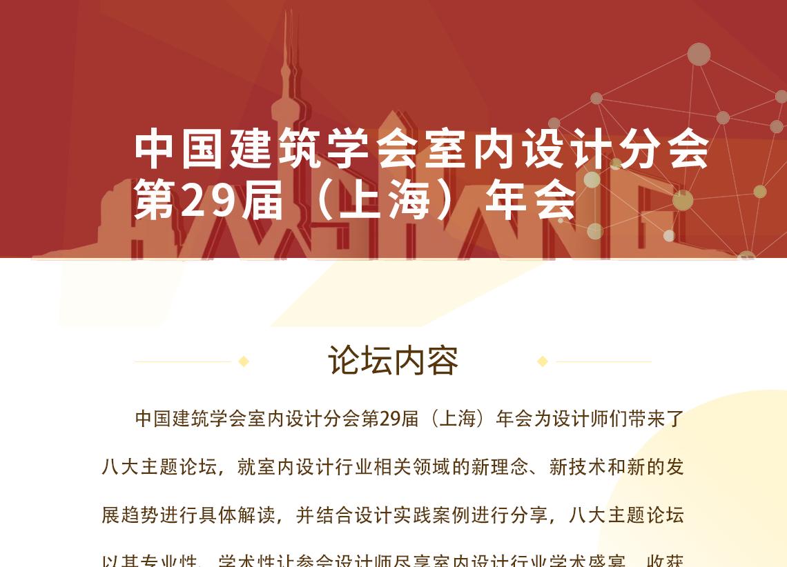 中国建筑学会室内设计分会第29届(上海)年会为设计师们带来了八大主题论坛,就室内设计行业相关领域的新理念、新技术和新的发展趋势进行具体解读, 室内设计|中国建筑学会||景观|园林|规划|生态|