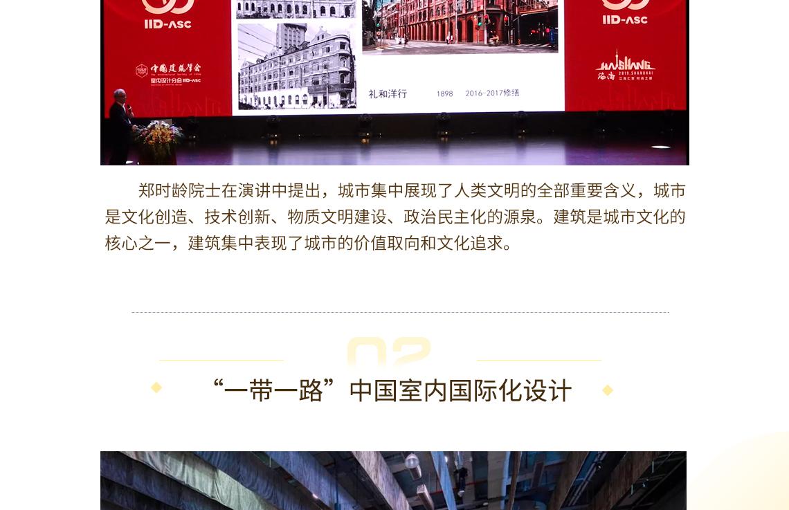 建筑是城市文化的核心之一,建筑集中表现了城市的价值取向和文化追求。 室内设计|中国建筑学会||景观|园林|规划|生态|