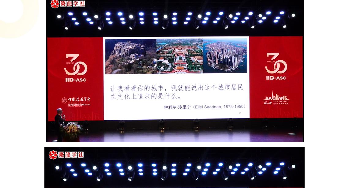 郑时龄院士在演讲中提出,城市集中展现了人类文明的全部重要含义, 室内设计|中国建筑学会||景观|园林|规划|生态|
