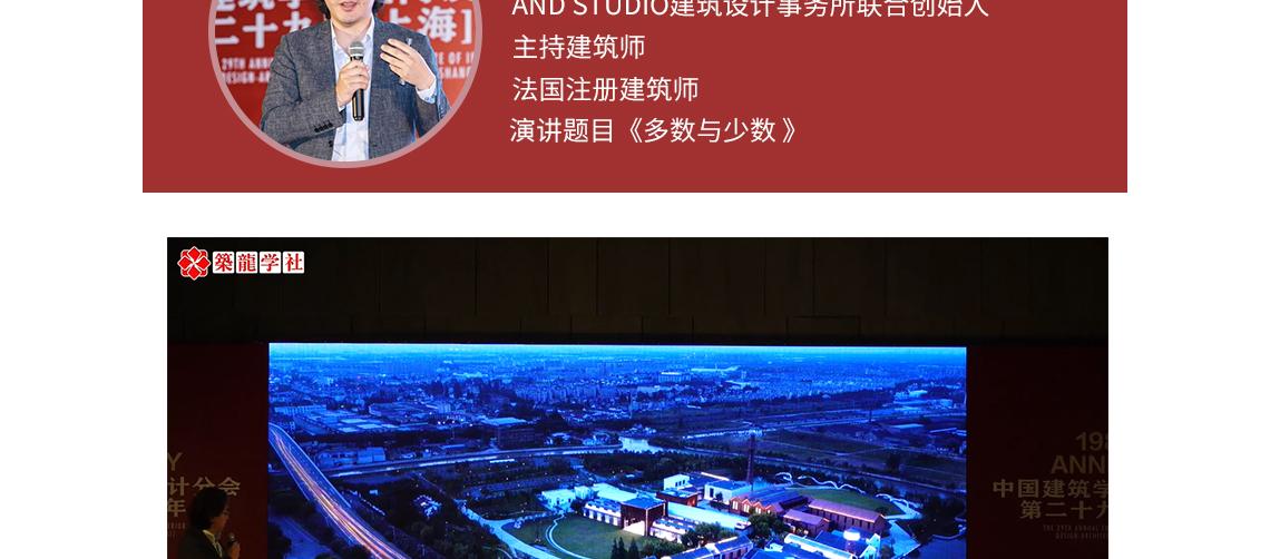 以一个建筑师的角度,来分析自己对设计的一些理解和认知。 室内设计|中国建筑学会||景观|园林|规划|生态|