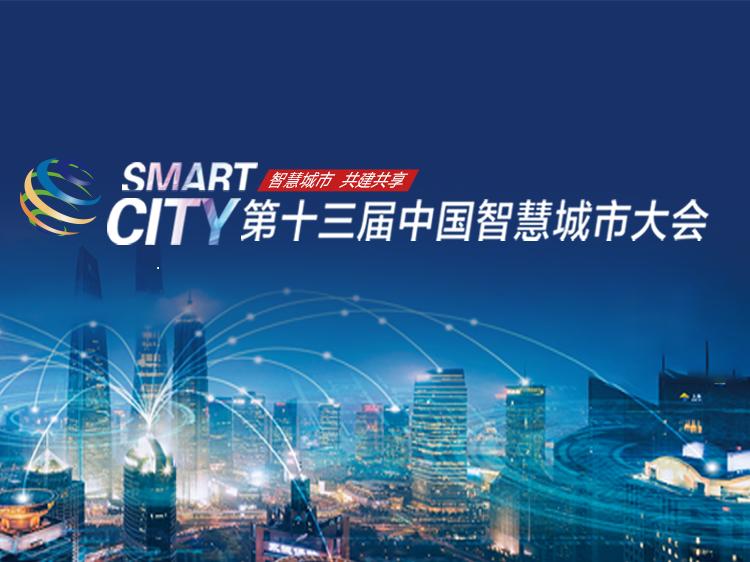 第十三届中国智慧城市高峰论坛