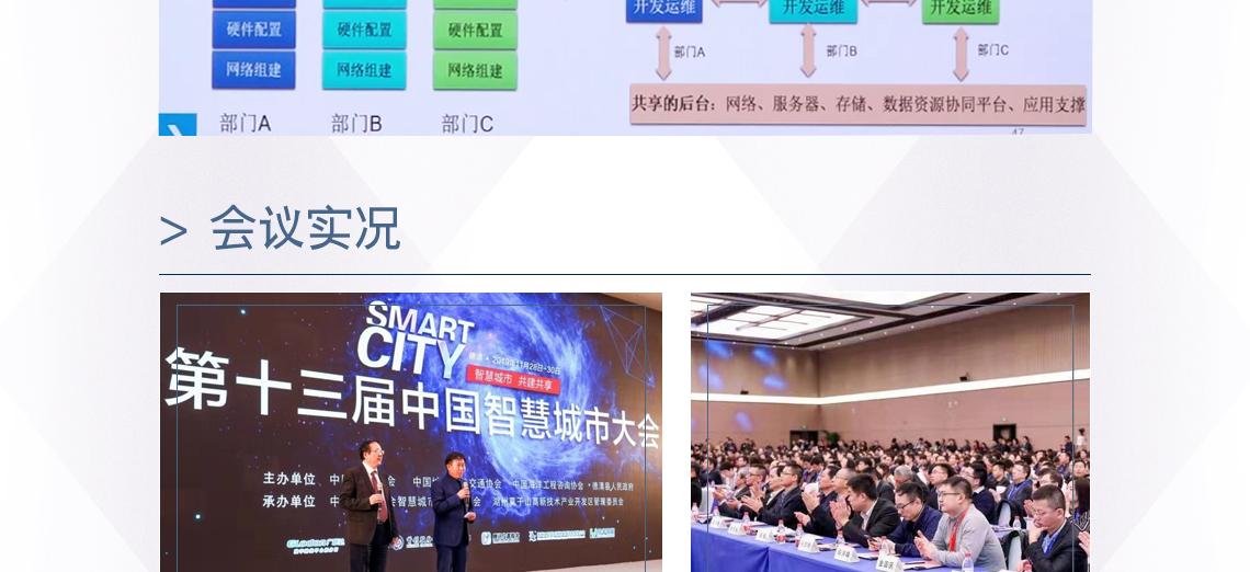 嘉宾介绍:王主任在演讲中通过陆地卫星观测体系建设进展、卫星遥感监测体系建设进展、   人工智能模式,城市规划建筑,城市空间基础设施