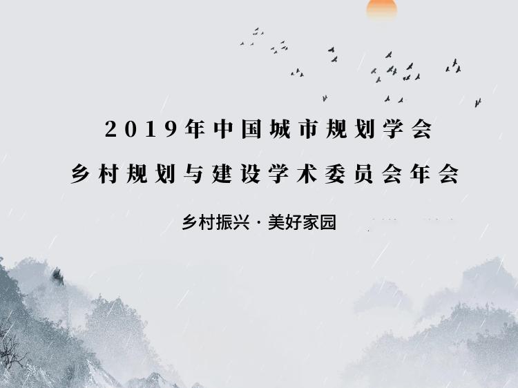 2019年度中国乡村委学术交流会