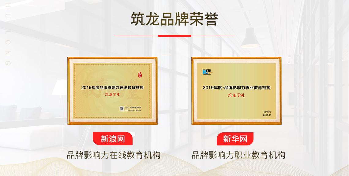 筑龙学社:新浪网品牌影响力在线教育机构;新华网品牌影响力职业教育机构