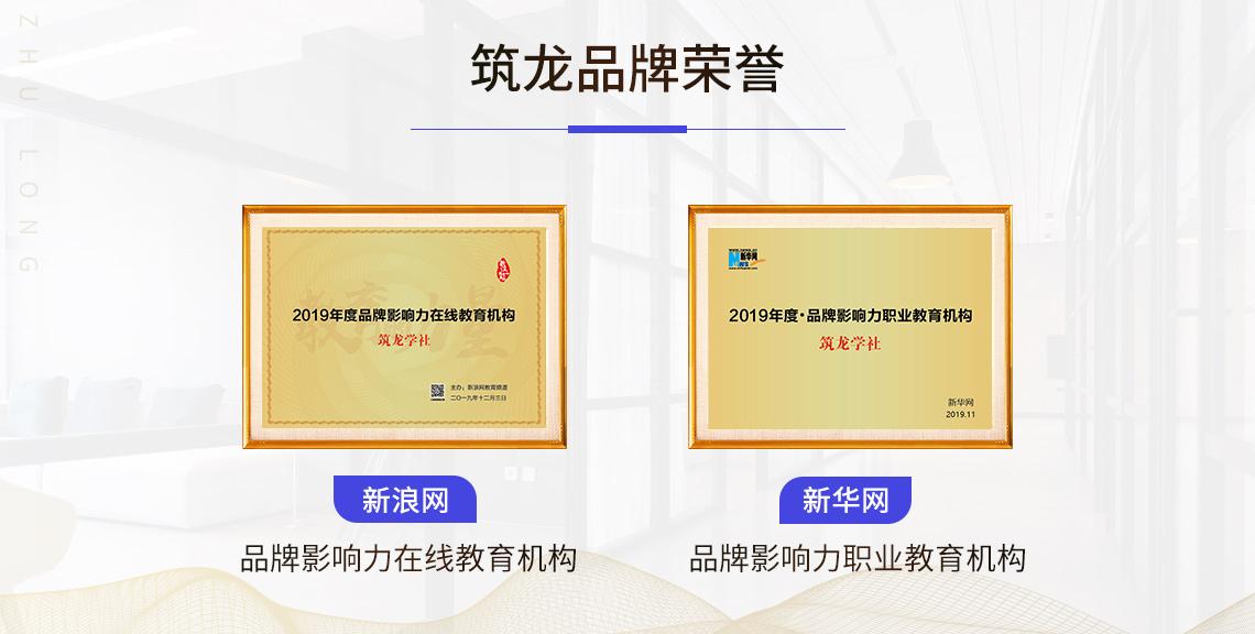 2020消防工程师考试,筑龙品牌荣誉,新华网 和新浪网认可的教育机构